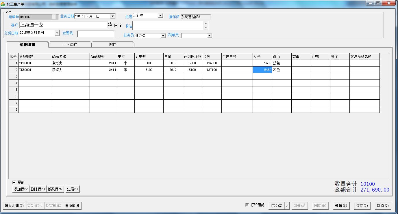 验布机检验系统+PDA条形码仓库管理系统