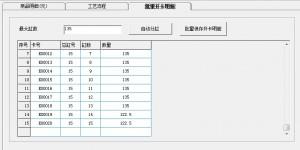 印染行业管理软件