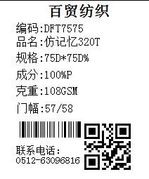 纺织样品标签-微信二维码