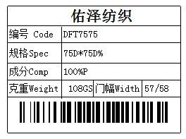 纺织样品标签-条形码样式