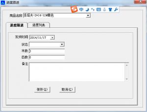 PC端的订单进度管理