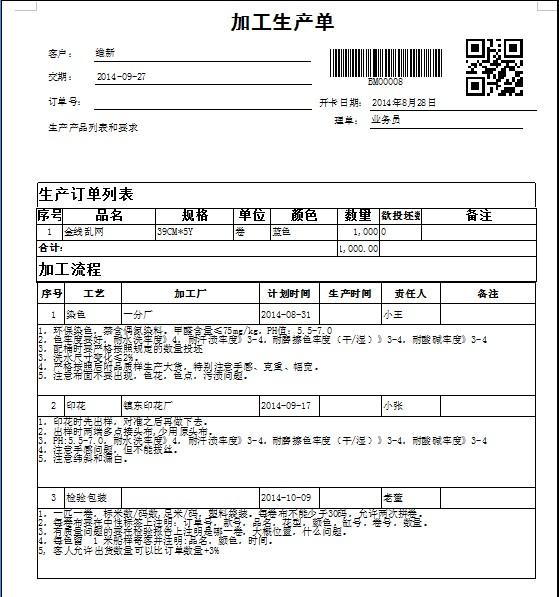 纺织生产通知单