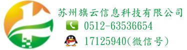 苏州旗云信息科技有限公司